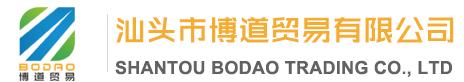 汕头市博道贸易有限公司