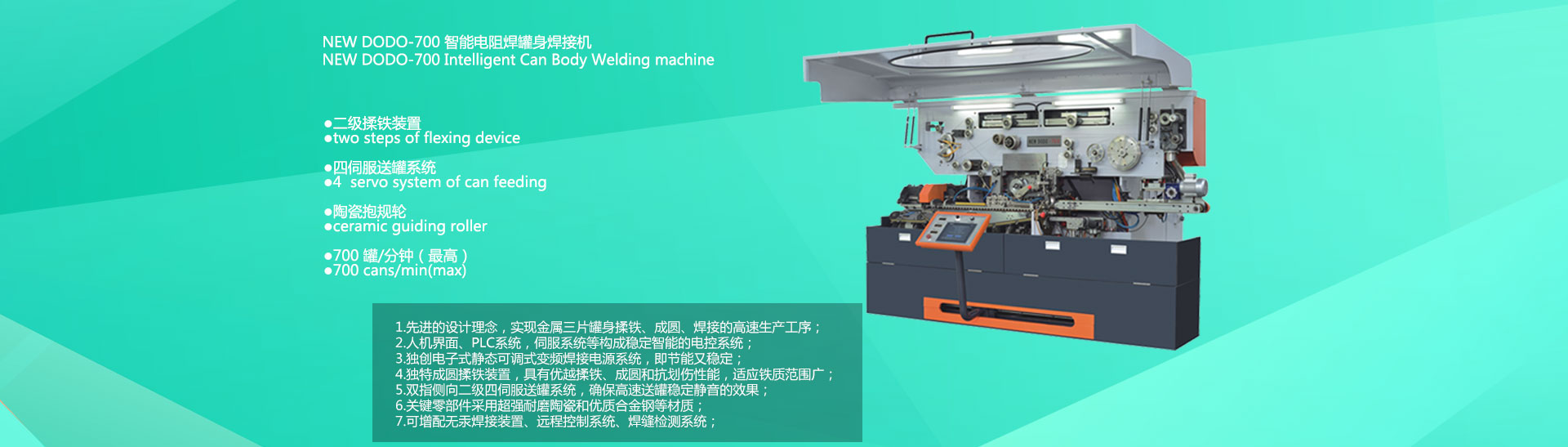 NEW DODO-700 Intelligent Can Body Welding machine